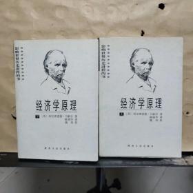 影响世界历史进程的书:经济学原理(上下)