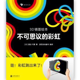 3D镜面绘本 不可思议的彩虹 [7-10岁]