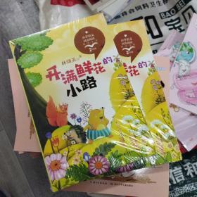 开满鲜花的小路统编小学语文教科书同步阅读书系