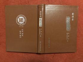 金溪县教育志