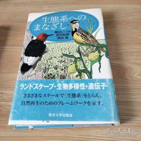 日文原版  生态系     武内和彦    西田 睦  日语