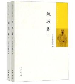 魏源集 中国近代人物文集丛书