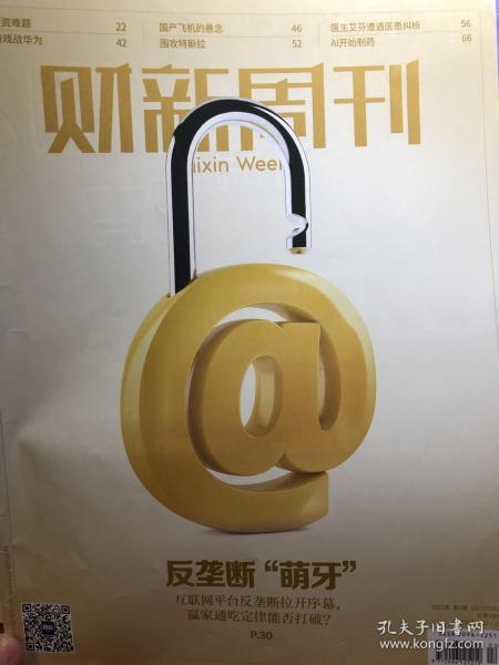 """财新周刊(2021年第2期)看点:反垄断""""萌牙"""",互联网平台反垄断拉开序幕"""