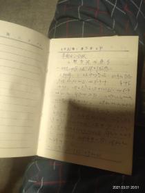 日记5本(84-88办地区公会议记录)