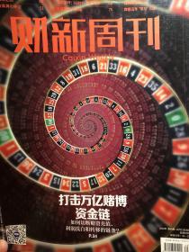 财新周刊(2020年第49期)看点:打击万亿赌博资金链(如何切断赌资充值、利润洗白和转移的链条?)