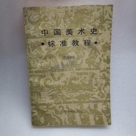 中国美术史标准教程