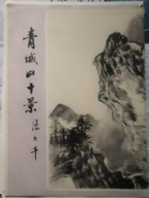 青城山十景 (张大千绘  活页16张)