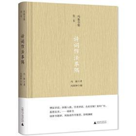 冯振全集·第二卷:诗词作法举隅 /冯振