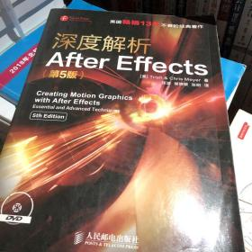 深度解析After Effects(第5版)