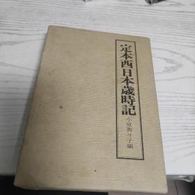 定本西日本岁时记