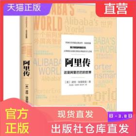 保证正版 阿里传:这是阿里巴巴的世界 波特埃里斯曼◎著 中信出版社