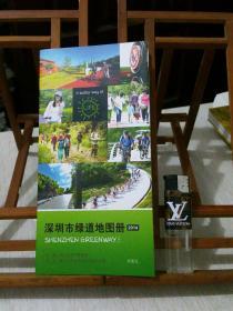 深圳市绿道地图册 2014