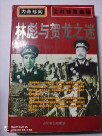 林彪与贺龙之迷