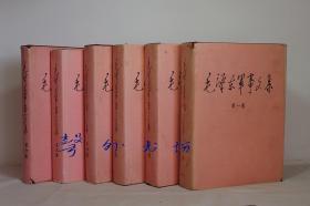 毛泽东军事文集 精装6册全 配本 1993年1版1印