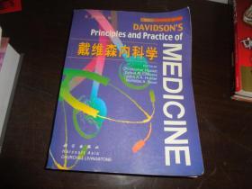 戴维森内科学  英文影印版 第18版