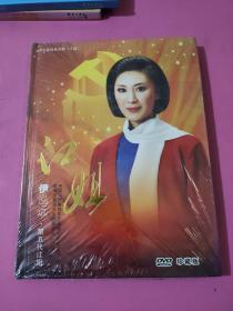 中国大型民族歌剧《江姐》(2DVD 装)