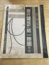 历代疆域形势一览图(1934年2版)