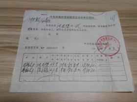 1974年湖北省恩施县委组织部发展新党员通知书一张,中国共产党龚家公社委员会张光碧同志,包快递发货。