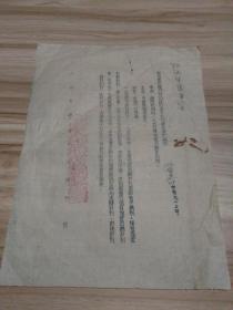 1954年湖北省宣恩县财经委员会通知一张(今湖北省恩施),有关银行55年现金出纳计划事宜,包快递发货。