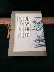 富本宪吉 窑边杂记、制陶余录 (新装复刻版)一函两册全 双重函套