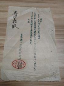 解放初期湖北省宣恩县人民政府财政科通知一张,包快递发货。