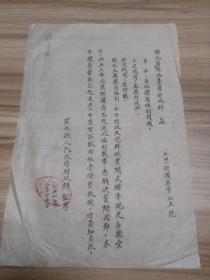 1954年湖北省恩施专署财政科有关骡马编制问题的通知一张,毛笔小楷书写,包快递发货。