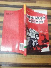 ER1088706 影响人类历史进程的100件大事件  中国卷 1(有瑕疵:首页有字迹)