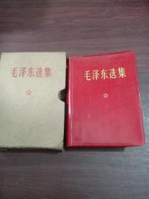 《毛泽东选集》合订 一卷本 带函套