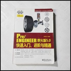 ER1090465 Pro/ENGINEE野火版5.0快速入门、进阶与精通(无光盘)