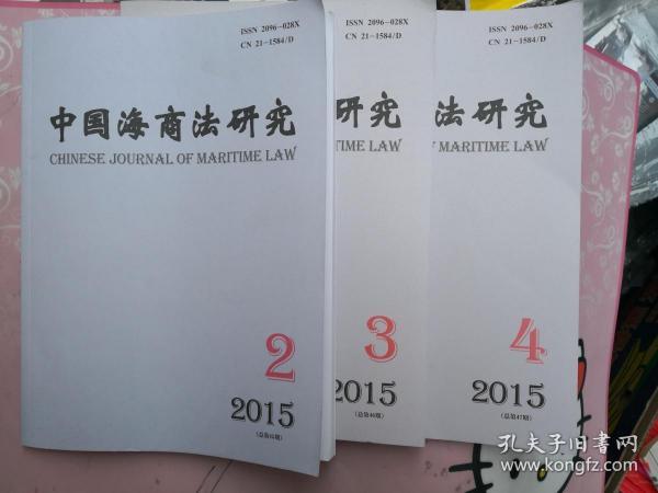 中国海商法研究 2015 2,3,4,总第45,46,47期(3本合售)