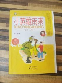 ER1093667 小英雄雨来(中小学生彩色绘图版 优秀读物)--代代读儿童文学经典丛书【一版一印】