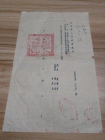 1954年宣恩县人民政府有关十月份工资问题的通知一张,县长夏云芳,副县长叶文富,李惠民,包快递发货。