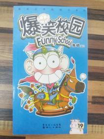ER1095603 爆笑校园   19--漫画世界畅销书系列【一版一印】