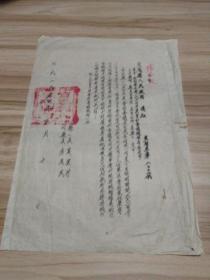 1954年宣恩县人民政府有关一九五四年度会计会议总结问题的通知一张,县长夏云芳,副县长李惠民,包快递发货。