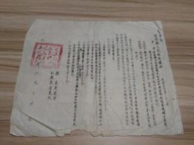 1954年宣恩县人民政府有关五四年增产节约积累后备力量问题的通知一张,县长夏云芳,副县长李惠民,包快递发货。