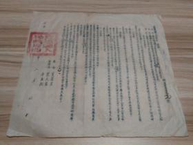1954年宣恩县人民政府有关继续贯彻增产节约积累后备力量问题的通知一张,县长夏云芳,副县长叶文富,李惠民,包快递发货。