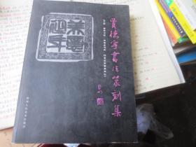 贾德宇书法篆刻集作者签增本