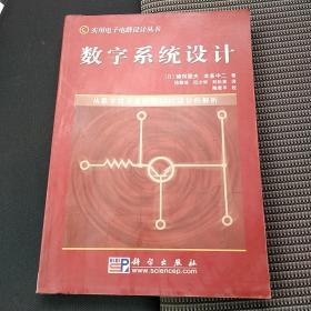 数字系统设计(全新正版库存包快递)