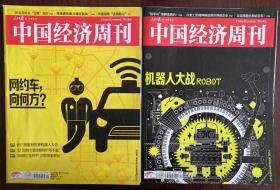 2016年第41、42期《中国经济周刊》合售