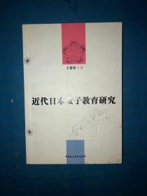 近代日本女子教育研究 有书钉 内文有几处写画