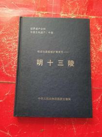 明清皇家陵寝扩展项目 明十三陵