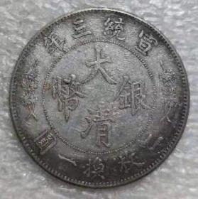 农村银元,老银币,大清银币宣统三年 五角
