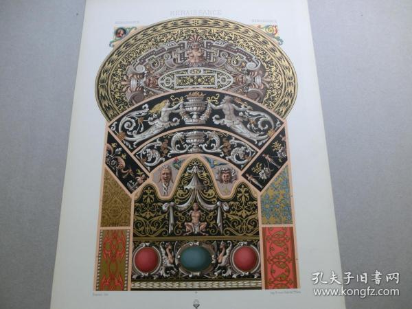 【百元包邮】《文艺复兴时期:神话、人物、纹饰图案等》(RENAISSANCE)1885年 石版画 石印版画 大幅 纸张尺寸41.3×28.8厘米  (编号S000283)