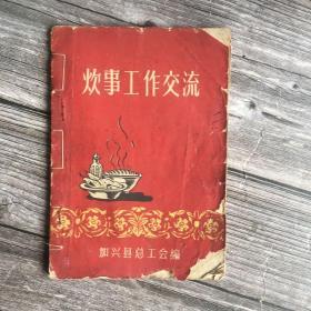 《炊事工作交流》嘉兴县1959年出版