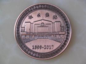 最新2017年哈尔滨铁路局车站1899-2017共产党员纪念章1921-2017