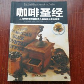 咖啡圣经:从简单的咖啡豆到有人的咖啡的专业指南
