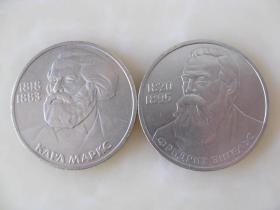 苏联纪念币马克思*恩格斯诞辰100周年 合售优惠磕碰略有划痕氧化