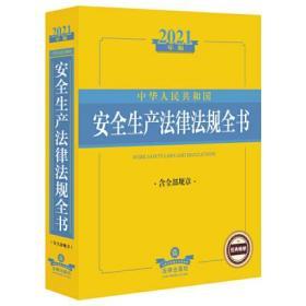 2021中华人民共和国安全生产法律法规全书(含全部规章)