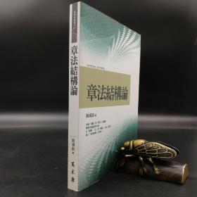 台湾万卷楼版 陈满铭《章法結構論》