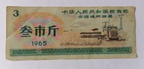 全国通用粮票  叁市斤1966年(仅供收藏)
